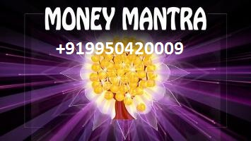Mantra For Money   Powerful mantra to attract money