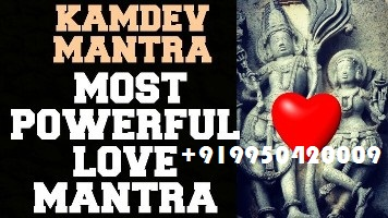 Kamdev mantra for attraction in hindi | Kamdev mantra for sex in hindi