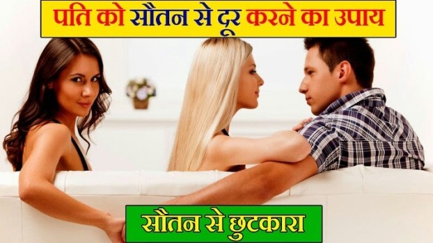 Sautan se chutkara | How to get rid of a woman with her husband